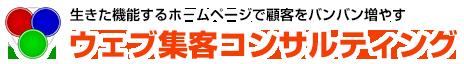 横浜市ホームページ制作「ウェブ集客コンサルティング」